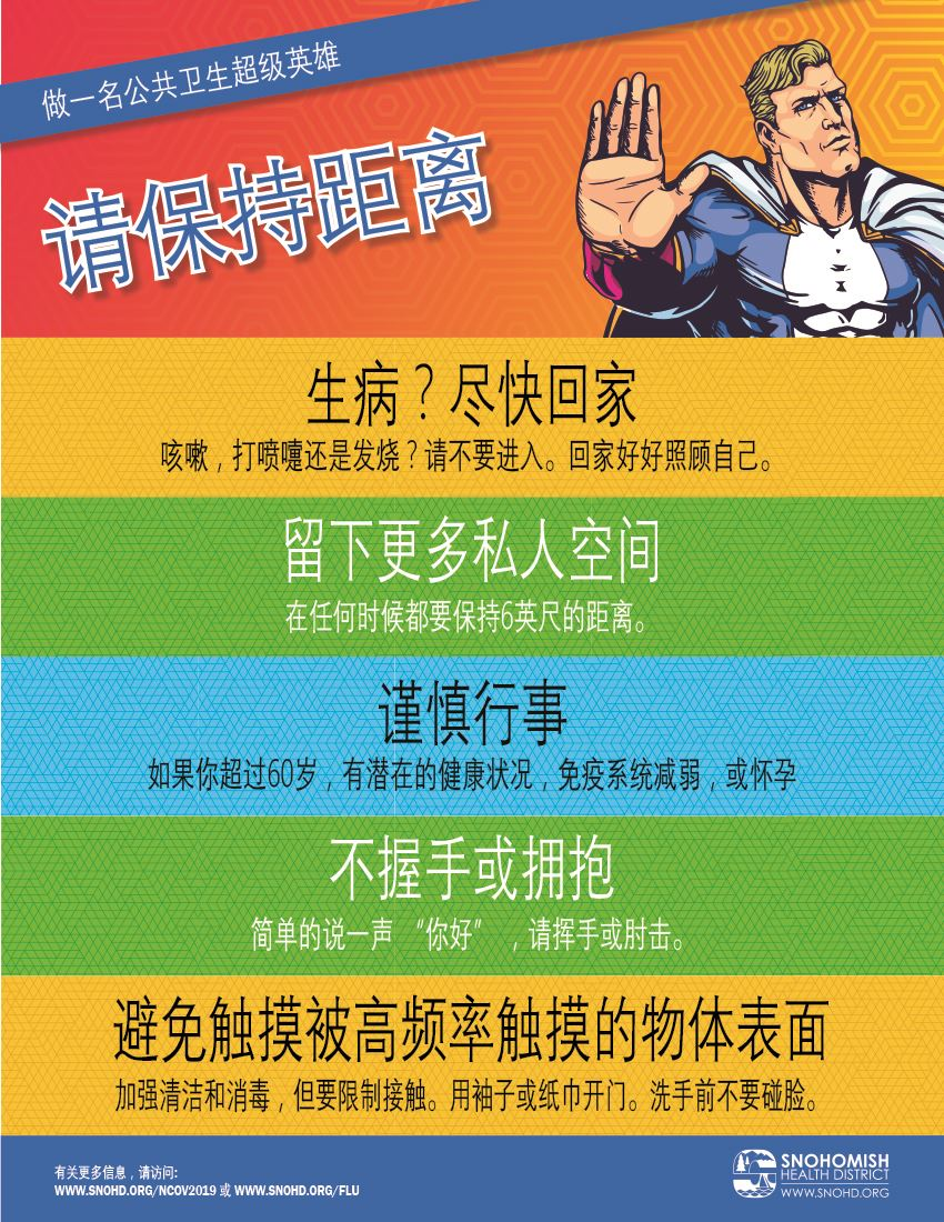 Social_Distancing_Poster_SimplifiedChinese