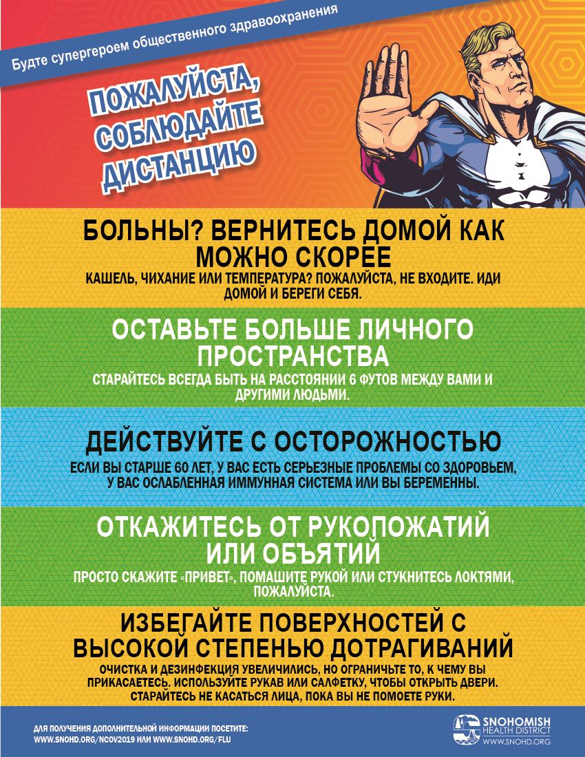 Social_Distancing_Poster_Russian