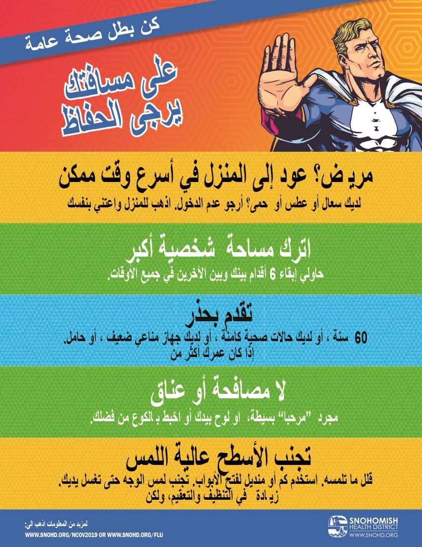 Social_Distancing_Poster_Arabic