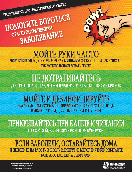 Stop_The_Spread_Of_Illness_Poster_Business_Russian