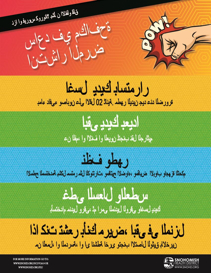 Stop_The_Spread_Of_Illness_Poster_Business_Arabic