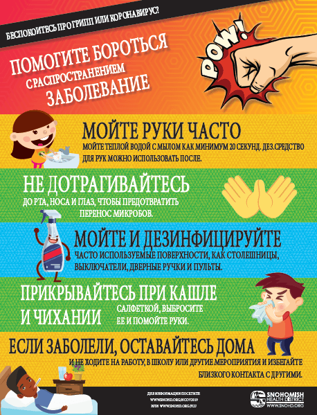 Stop_The_Spread_Of_Illness_Poster_Schools_Russian